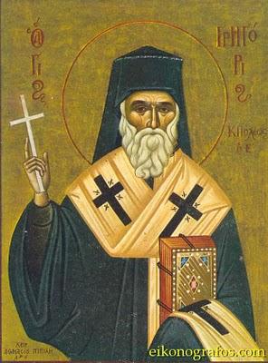 128294_sfantul-grigorie-v_patriarhul_constantinopolului