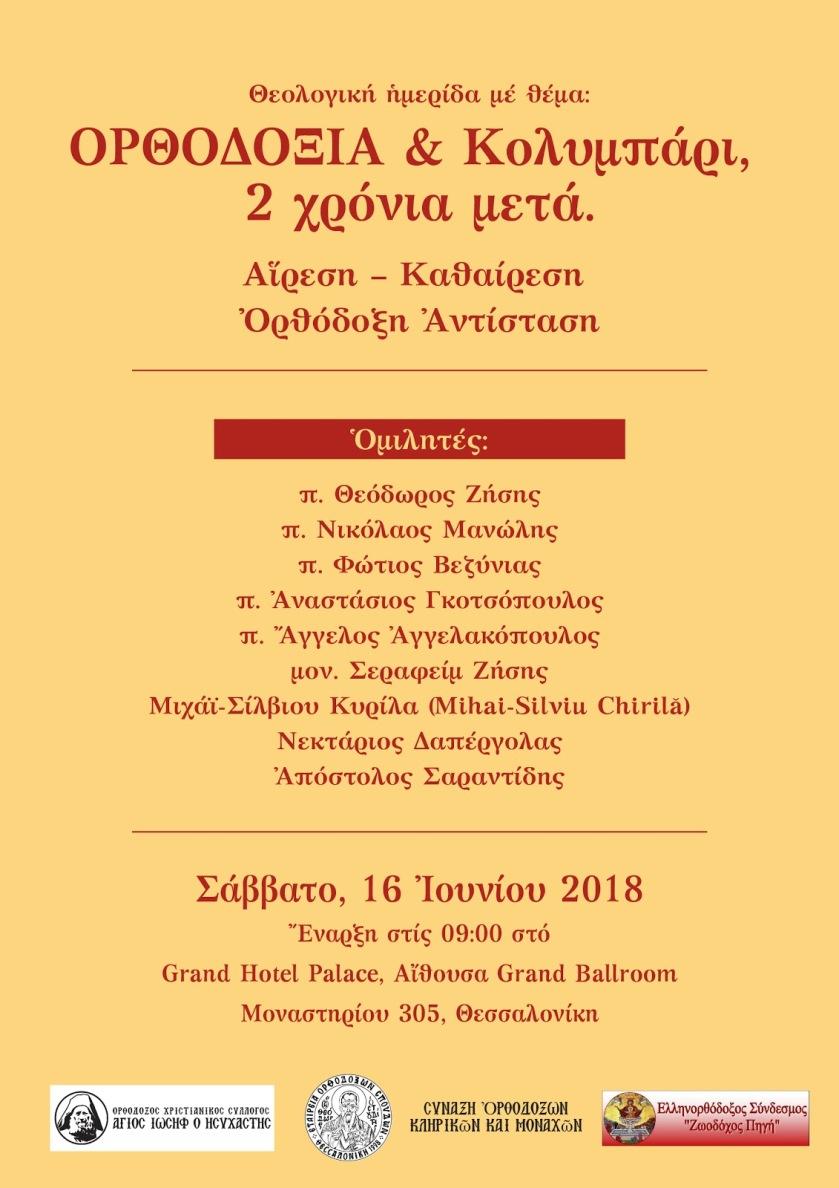 AFISA_Orthodoxia_kai_Kolymbari_2_xronia_meta.jpg
